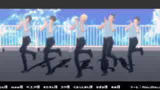 【MMDコナン】警察学校組で恋のヒメヒメ★