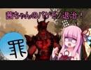 【キリングフロア2】茜ちゃんのバケモノ退治!_1【ゆっくり・...