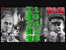 【HoI4】マルチで世界大戦『第九話 工業力調査』【7人実況】