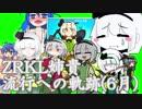 ZRKL姉貴流行への軌跡(6月)