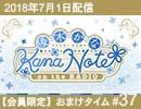 【会員限定動画|おまけタイム #37】 優木かな KANANOTE on the radio