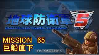 【地球防衛軍5】一般R、INF縛りでhageるM6