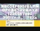 【けものフレンズ】けもフレ風フォント「けものてき」紹介動画