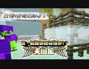 【日刊Minecraft】真・最強の匠は誰か!?天国編!絶望的センス4人衆がMinecraftをカオス実況#10
