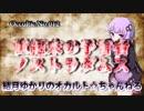 【結月ゆかりのオカルト☆ちゃんねる】 Occultic.No.012 「世紀末の予言者ノストラダムス」