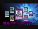 【遊戯王ADS】居合いクロックシャドテラー