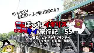 【ゆっくり】イギリス・タイ旅行記 55