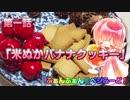 【ヴィーガン】ふぁんふぁん♡ベジふーど! 第一話 「米ぬかバナナクッキー」【ベジ...