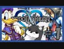 【実況】 相棒と キングダムハーツHD版 を初見プレイ #1