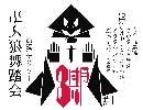 卍人狼舞踏会 3rd Season #1_part2