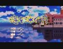 【MMD艦これ】海を泳ぐ月(電ちゃん)