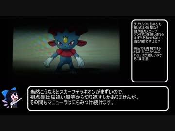 【ポケモンUSM】にらみつけるマニューラとグソクムシャ