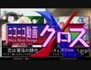 『ニコニコ動画X(クロス)』を元の曲で再現してみた【歌詞付】