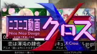 『ニコニコ動画X(クロス)』を元の曲で再