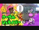 【実況】エンチャント・ファイカ 56品目【スプラトゥーン2】
