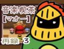 【第5回】ラジオ・音楽喫茶【マオー】 再録 part3