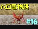 【実況】ハローの国からこんにちは!#16【ハロ国物語】