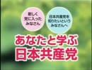 「貴方と學ぶ恐しい日本共產黨の綱領」