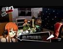 【プレイ動画】ペルソナ5 2週目 HARD【PS4】part170
