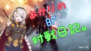 【紲星あかり実況プレイ】あかりのBF対戦