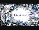 【鏡音レン】クラブ=マジェスティ【VOCALOIDカバー】
