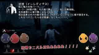【文アル偽実況】花と藤とBRIが霧の森の儀式に挑む4【ゆっくり】