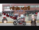 【ninja400】手柄は脚に在り!~大洗遠征編Part.Final おわか...