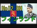【HoI2】ソ連脅迫!フィンランドの逆襲 前編【ゆっくり実況】