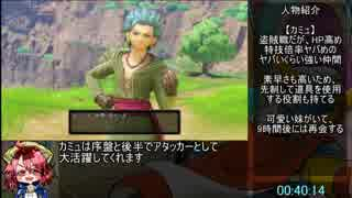 【再走】PS4版ドラゴンクエスト11 RTA 12時間17分17秒 part1