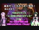 【MO】ずんゆか うすあじMtG part3【モダン】