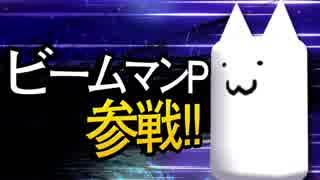 【MMD杯ZERO】ビームマンP【ゲスト告知】
