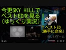 【ゆっくり実況】今更SKY HILLでベストEDを見る!