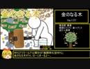 【RTA】金のなる木_22分02秒【遊び人使用】
