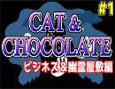 【キャット&チョコレート】即興ひらめき対決~ビジネス&幽霊屋敷編~part1【複数実況】