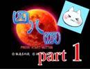 【四八(仮)】あの伝説のクソゲーに魂を捧げる【実況】 part1