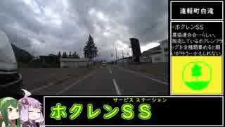【VOICEROID車載】北海道海水ツーリング