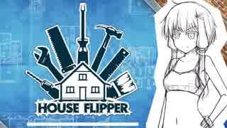 【House Flipper】ユカリと茜とビフォーと