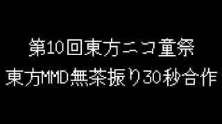 第10回東方ニコ童祭 東方MMD無茶振り30秒合作参加者紹介動画