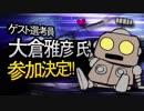 【MMD杯ZERO】大倉雅彦氏【ゲスト告知】