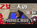 【 Micra live commentary 】 Minecraft of three Otome # 1 【 Women's three 】