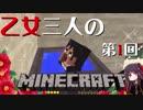 【マイクラ実況】乙女三人のマインクラフト#1【女子三人】