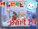 【けものラビリンス】ドッタンバッタンおおさわぎ!!!【実況】part14
