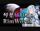 【RimWorld】琴葉姉妹と一発勝負のRimWorld #06【VOICEROID】
