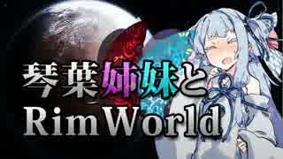 【RimWorld】琴葉姉妹と一発勝負のRimWorl