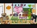 【VOICEROID実況】ゆかり姫がクラフターに転職!?Part2『マイクラ実況』