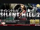 【サイレントヒル2】鏡のなかの自己認識-ゲームゆっくり解説【第34回前...