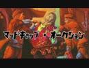 【MO・モダン】マッドキャップ・オークション【ボイロ×mtg】