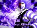 【MUGEN】紫色の道化師(Purple_Colored_Clown)紹介動画