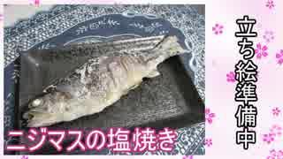 【NWTR食堂】ニジマスの塩焼き【第60羽】
