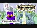 【日刊Minecraft】真・最強の匠は誰か!?天国編!絶望的センス4...